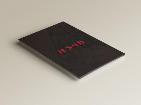 Paprika _Brochure (for Press)